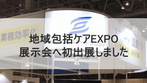 展示会 地域包括ケアEXPO アイキャッチ