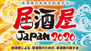 居酒屋JAPAN2020 展示会へ出展のお知らせアイキャッチ