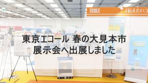 展示会出展:東京エコールの春の大見本市 アイキャッチ